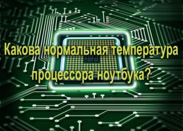 Какова нормальная температура процессора ноутбука и как её понизить?