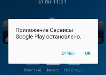 Приложение сервисы google play остановлено что делать на Андроиде?