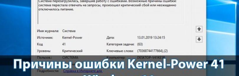 Ошибка kernel power windows 10 код 41 категория 63 как можно исправить