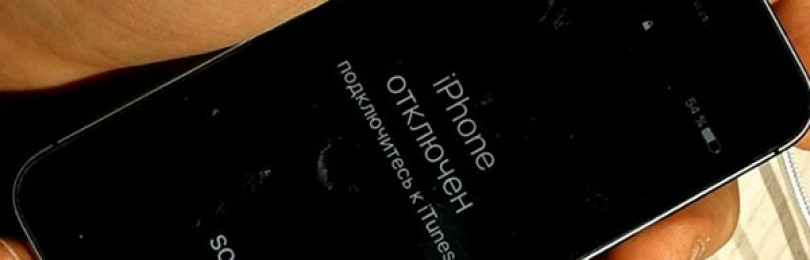 Айфон пишет iPhone отключен подключитесь к iTunes что делать и каковы причины блока?