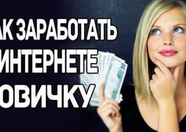 Как можно заработать в интернете реальные деньги 36 реальных способа