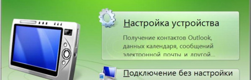 Windows mobile device center windows 10 64 bit не запускается что делать?