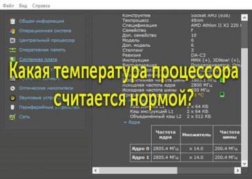 Какая температура процессора считается нормальной для компьютера?