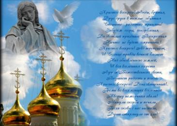 С Воскресением Христовым! С Праздником!