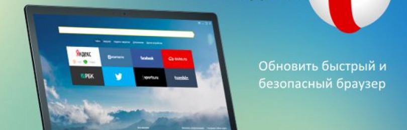 Не обновляется Яндекс Браузер до последней версии что делать 3 варианта решения