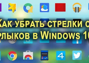 Как убрать стрелки с ярлыков в windows 10 с помощью программы и реестра