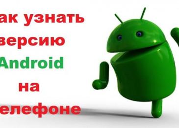 Как узнать какая версия Андроида на телефоне Самсунг, Xiaomi и прочих?