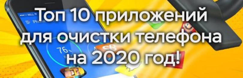 Приложения для очистки телефона Андроид от мусора Топ 10 2020 год