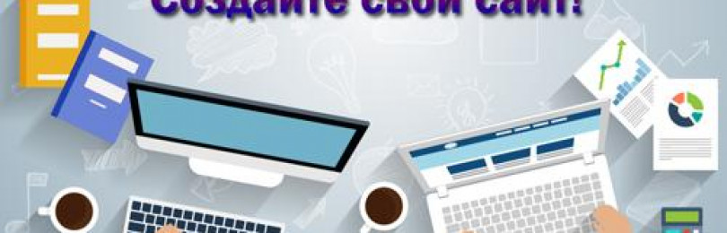 Как начать бизнес в интернете – создайте свой сайт!