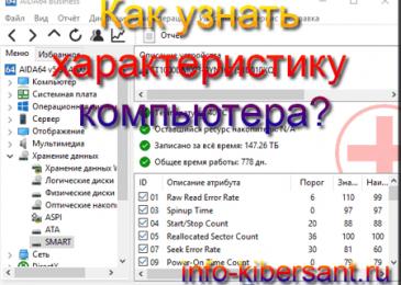 Как посмотреть технические характеристики своего компьютера