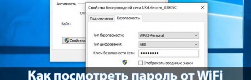Как посмотреть пароль от вайфая на компьютере Виндовс 10 3 способа как узнать пароль