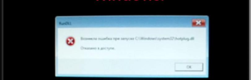 Включается черный экран при запуске компьютера