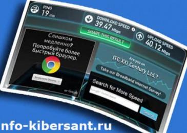 Как улучшить скорость интернета за несколько шагов
