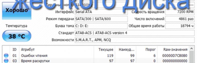 Программа Для Проверки Жесткого Диска На Русском CrystalMark
