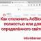 Как отключить блокировщик рекламы AdBlock или Adguard на сайте