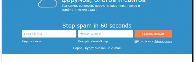 Установите плагин антиспам CleanTalk и ваш сайт надёжно защищен подробное описание