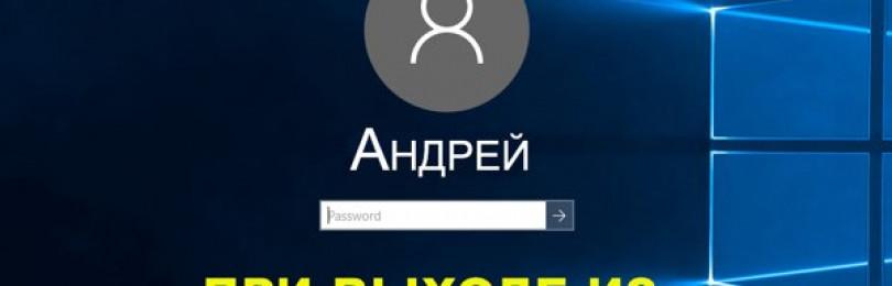 Как убрать пароль при выходе из спящего режима Windows 7 — 10