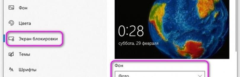 Как изменить экран приветствия Windows 10 без программ, с помощью Logon Changer и через реестр