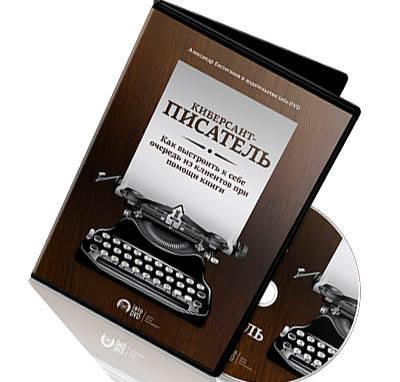 киберсант писатель