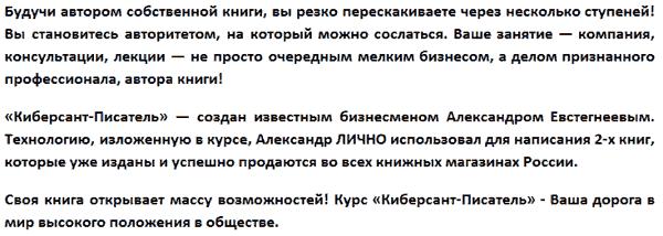 киберсант писатель текст