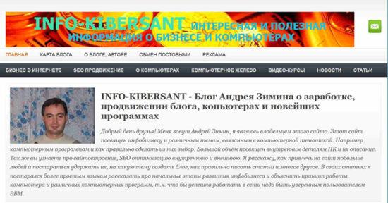 info-kibersant.ru
