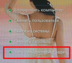 Диспечер-1