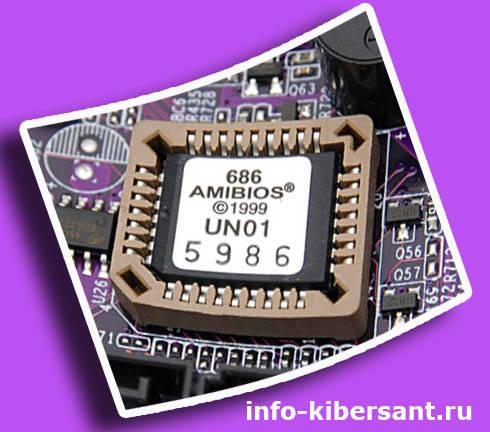 BIOS устройство