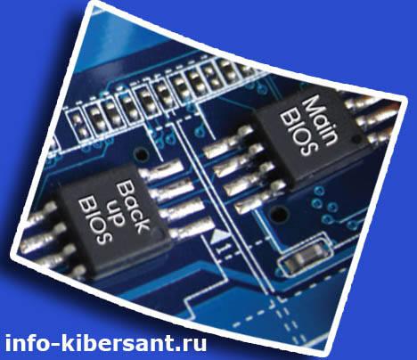 программа BIOS