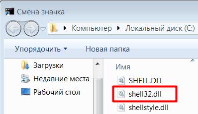 shell32