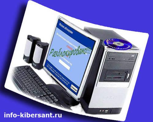 Блокировка компьютера от детей