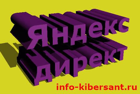 Яндекс.Директ.ru