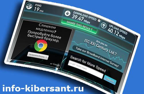 увеличим скорость интернета 1