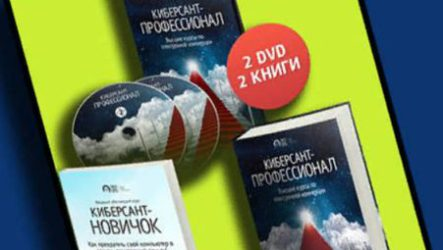Info-DVD история возникновения