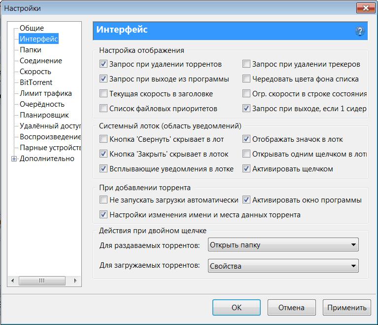 настройка uTorrent 3.3.2, интерфейс