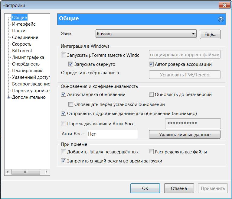 настройка uTorrent 3.3.2, общие
