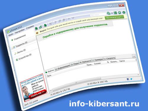 настройка uTorrent 3.3.2