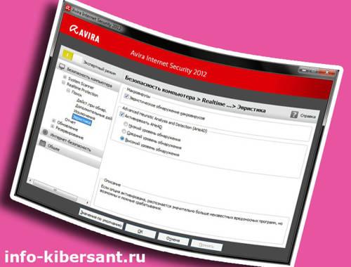 Новый бесплатный антивирус: Avira Free Antivirus