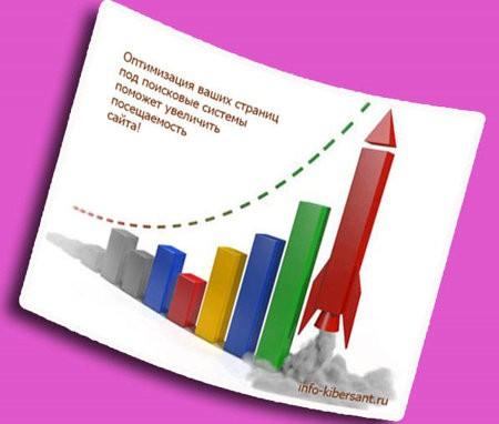 Оптимизация ваших страниц под поисковые системы поможет увеличить посещаемость сайта 1