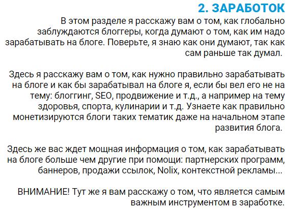 блогер 2000