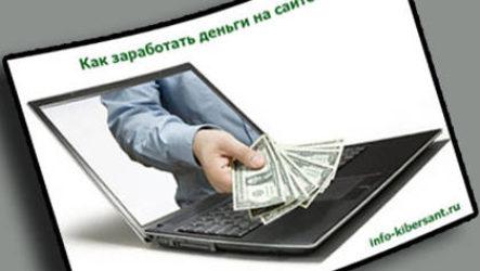Как заработать деньги на своём сайте
