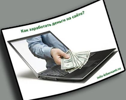 Как заработать деньги на сайте
