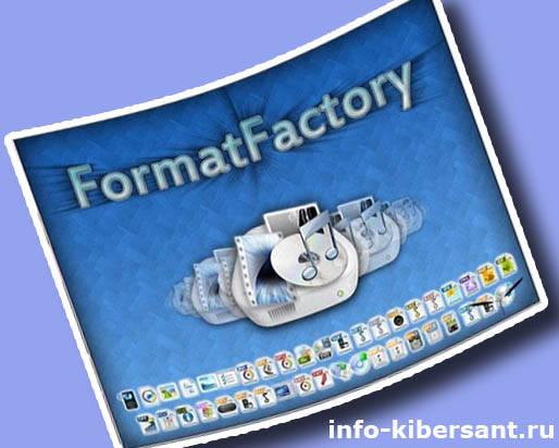 какие программы установить на компьютер Format Factory