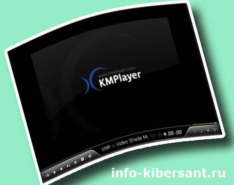 какие программы установить на компьютер KMP плеер