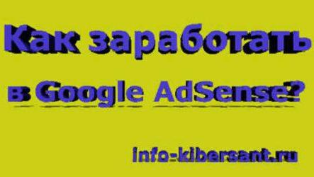 Google Adsense как заработать на своем блоге