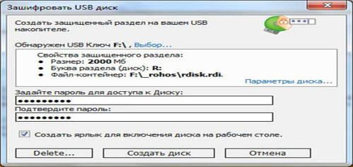 поставить пароль на флешку, Зашифровать USB диск