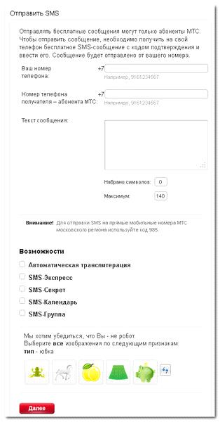 Как отправить бесплатное смс с сайта МТС