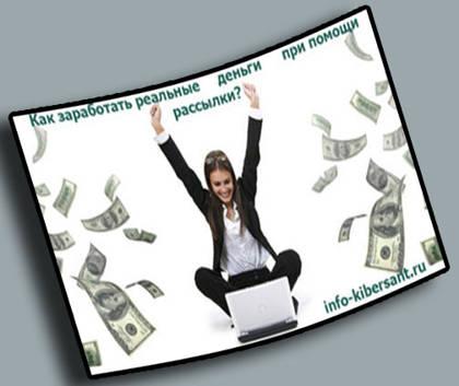 как заработать реальные деньги 1