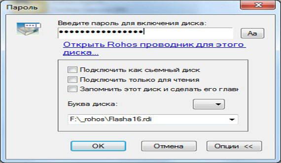 поставить пароль на флешку 1