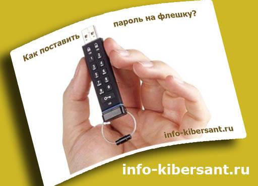 поставить пароль на флешку rohos-mini-drive