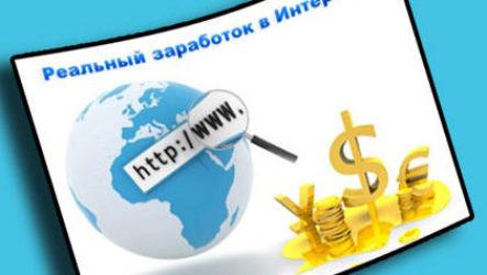 Как в интернете можно заработать реальные деньги 9 способов